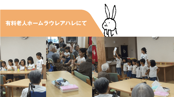 Tutti慰問コンサート