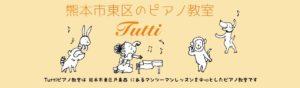 熊本市東区のピアノ教室~Tutti~