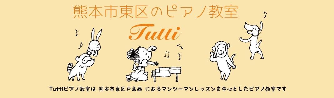 熊本市東区のピアノ教室 Tutti♪