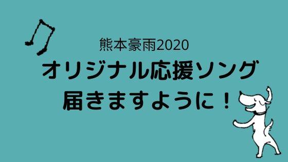 熊本豪雨2020〜オリジナル応援ソングが届きますように!