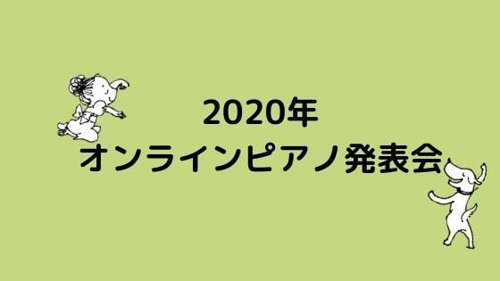 2020年オンラインピアノ発表会