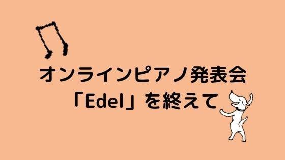 オンラインピアノ発表会「Edel」を終えて
