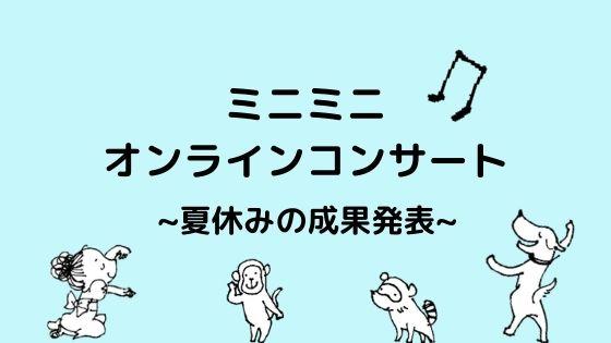 ミニミニオンラインコンサート