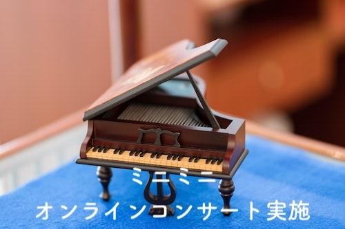 夏休みの成果発表〜ピアノオンライン発表の撮影を終えて!